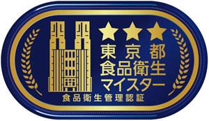 東京都食品衛生マイスター 食品衛生管理認証