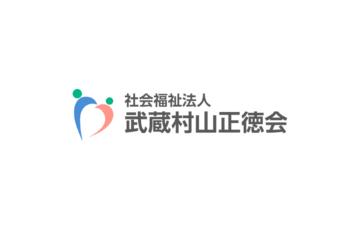 【公式】社会福祉法人 武蔵村山正徳会